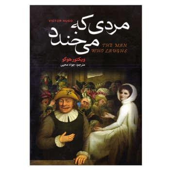 کتاب مردی که می خندد اثر ویکتور هوگر نشر آتیسا