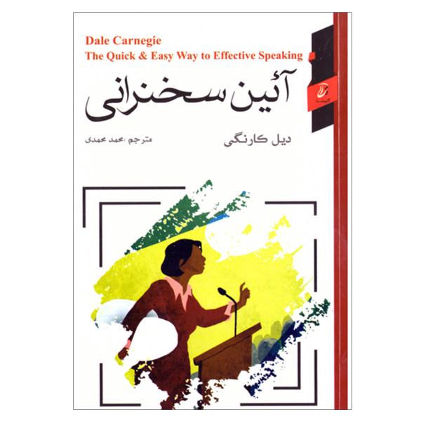 کتاب آیین سخنرانی اثر دیل کارنگی نشر آتیسا