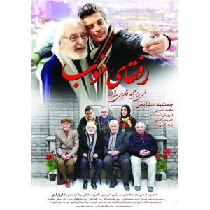 فیلم سینمایی رفقای خوب اثر مجید قاری زاده