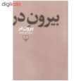 کتاب بیرون در اثر محمود دولت آبادی نشر چشمه thumb 1