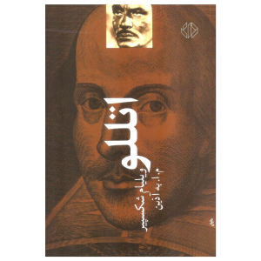 خرید                      کتاب اتللو اثر ویلیام شکسپیر نشر دات