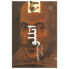 کتاب اتللو اثر ویلیام شکسپیر نشر دات