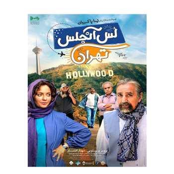 فیلم سینمایی لس آنجلس تهران اثر تینا پاکروان (به همراه هدیه ۱ عدد دمنوش ساز سیلیکونی))