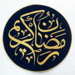 کتیبه دیوارکوب طرح رمضان کریم کد RH30001