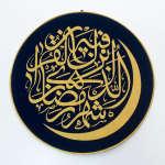 کتیبه دیوارکوب طرح شهر رمضان الذی کد RH30002
