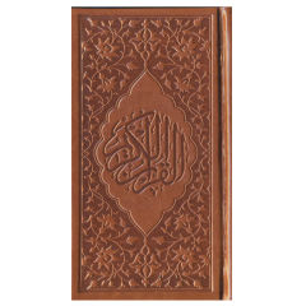 قرآن کریم ترجمه استاد حسین انصاریان انتشارات یاس بهشت کد 09