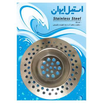 صافی استیل سینک ظرفشویی استیل ایران مدل کوچک
