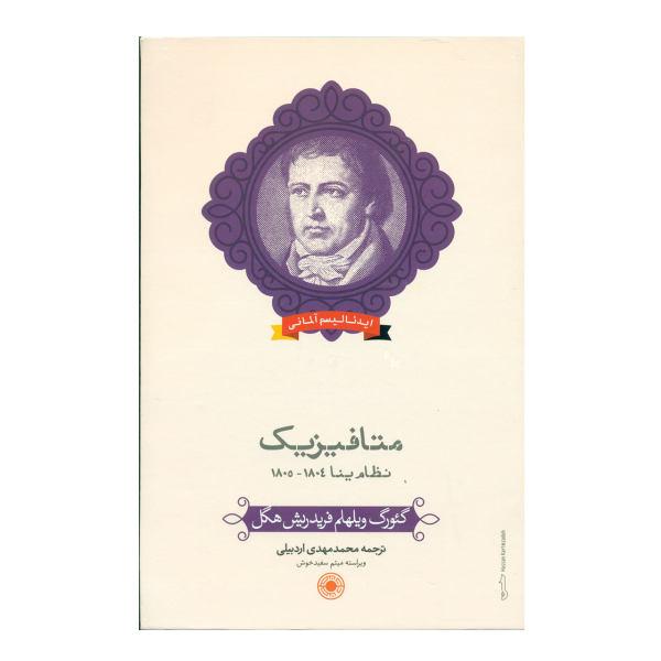 کتاب متافیزیک نظام ینا اثر گئورک ویلهلم فریدریش هگل انتشارات حکمت