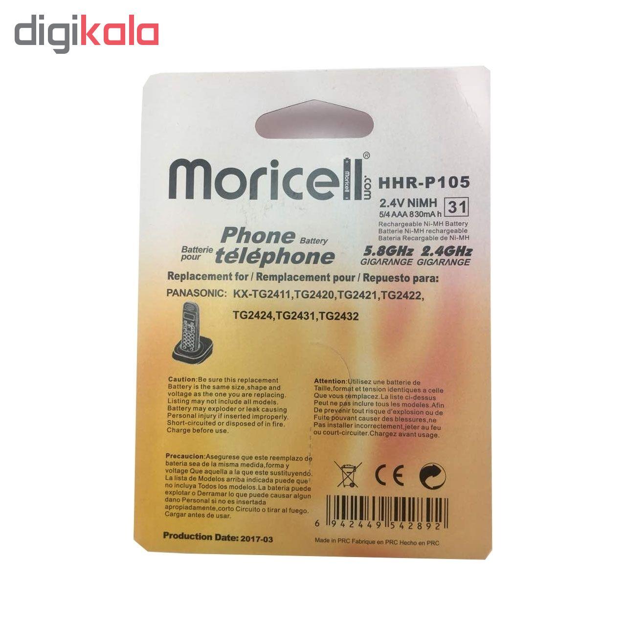 قیمت                      باتری تلفن بی سیم موری سل مدل HHR-P105