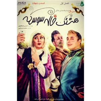 سریال هشتگ خاله سوسکه 4 اثر محمد مسلمی
