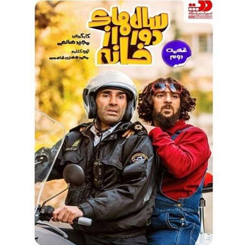 فیلم سینمایی سال های دور از خانه قسمت دوم اثر مجید صالحی
