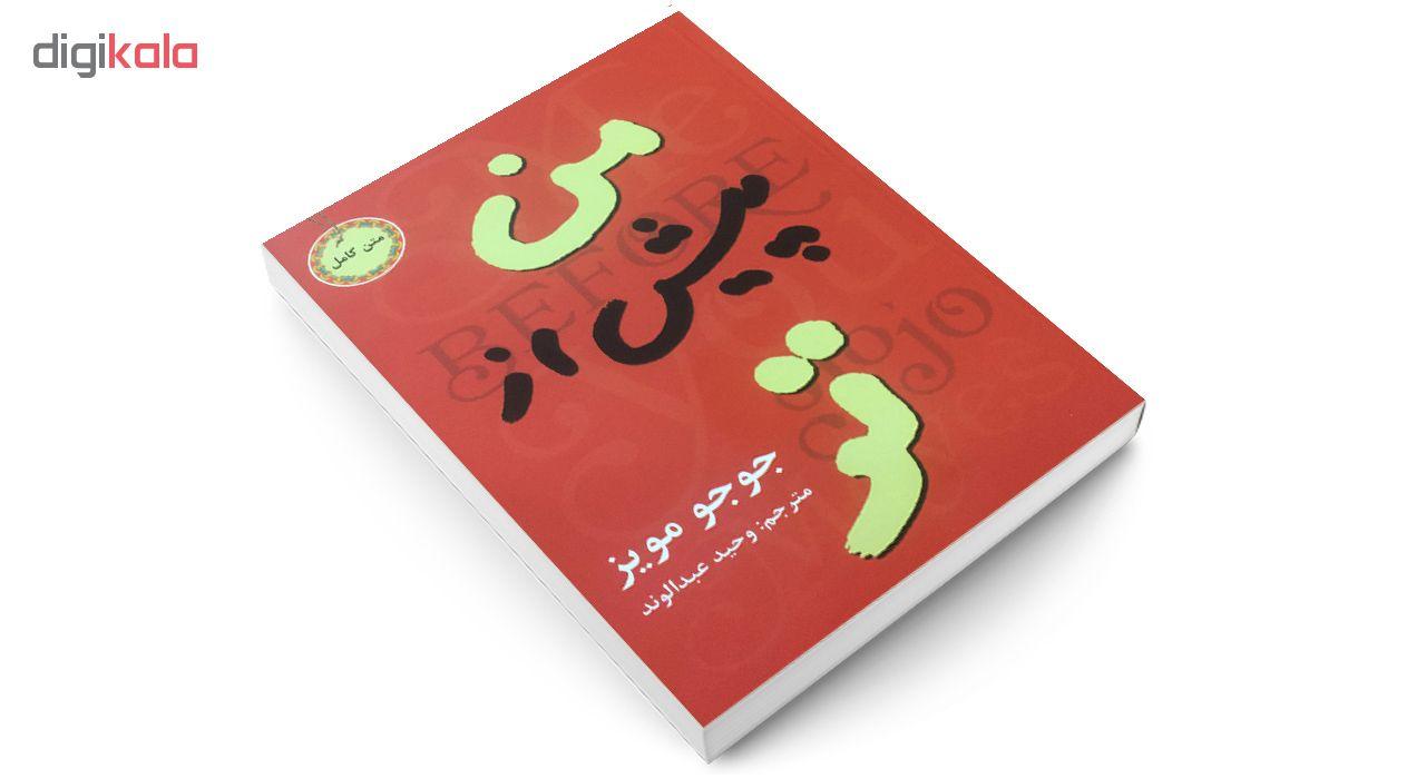 خرید                      کتاب من پیش از تو اثر جوجو مویز نشر نیک فرجام