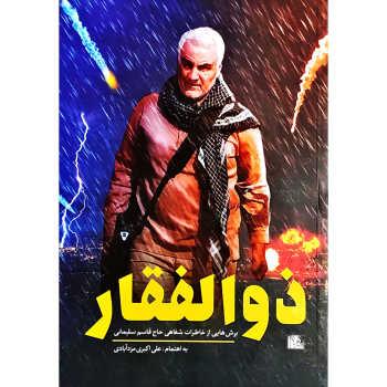 کتاب ذوالفقار: برش هایی از خاطرات شفاهی حاج قاسم سلیمانی - اثر علی اکبری مزدآبادی