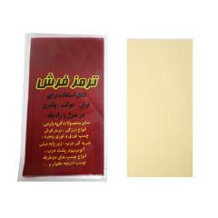 ترمز فرش مدل 002 بسته 4 عددی