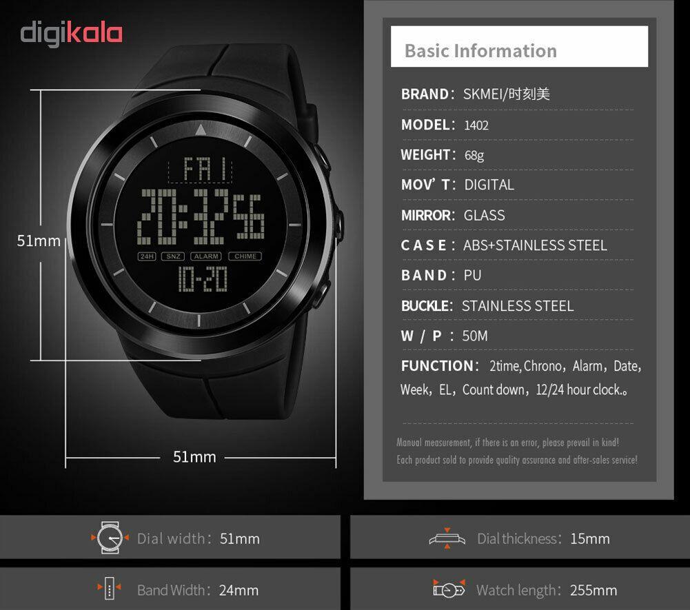 ساعت مچی دیجیتال مردانه اسکمی مدل 1402army