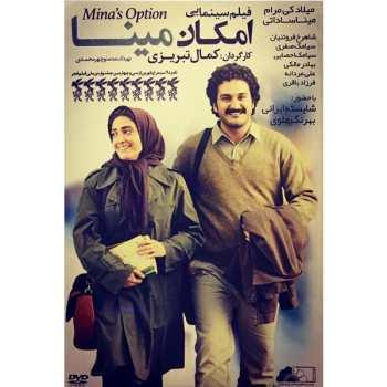 فیلم سینمایی امکان مینا اثر کمال تبریزی