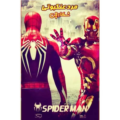 انیمیشن مرد عنکبوتی شکارچی اثر متئو گوندوزی