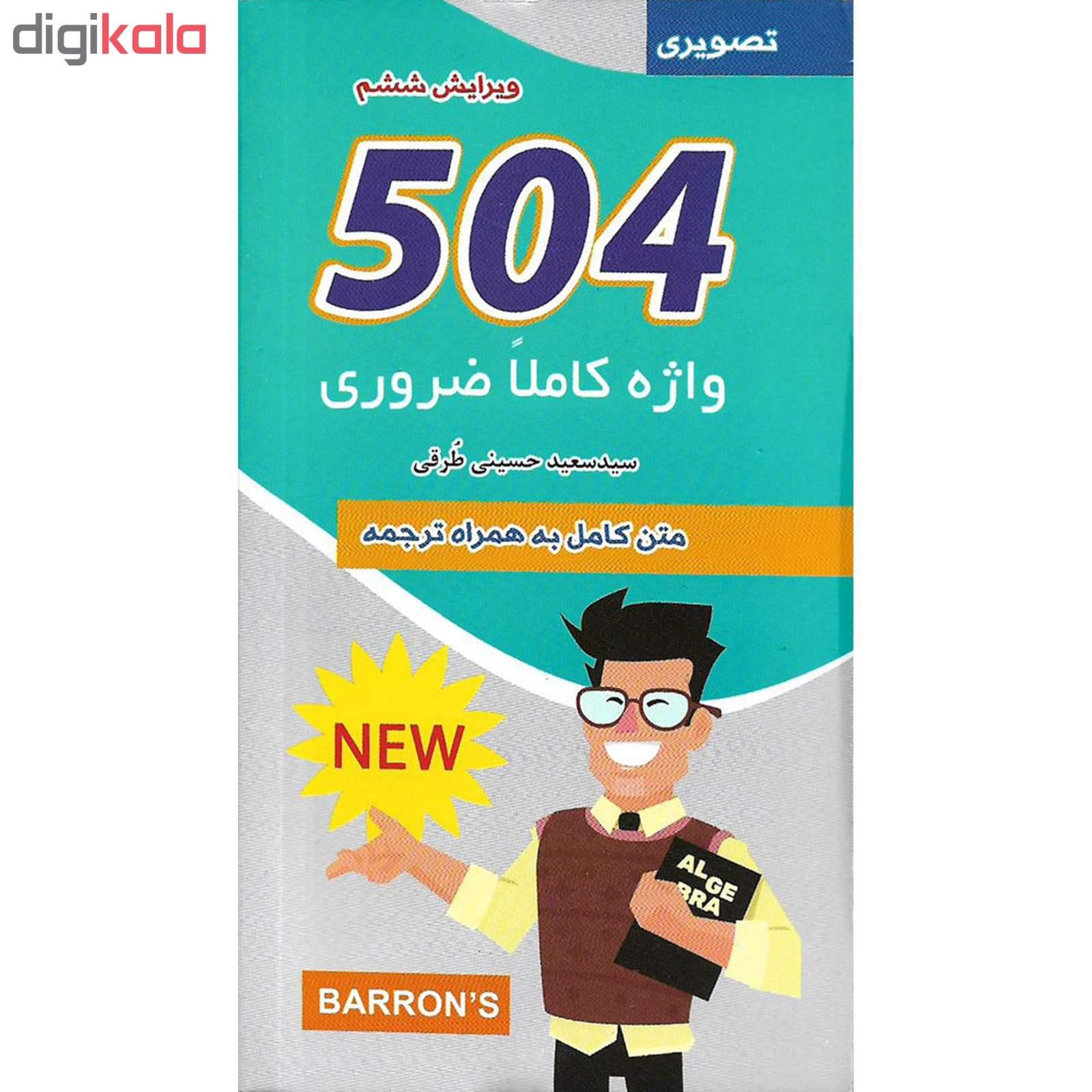 کتاب 504 واژه کاملا ضروری اثر جمعی از نویسندگان نشر علم و دانش main 1 1