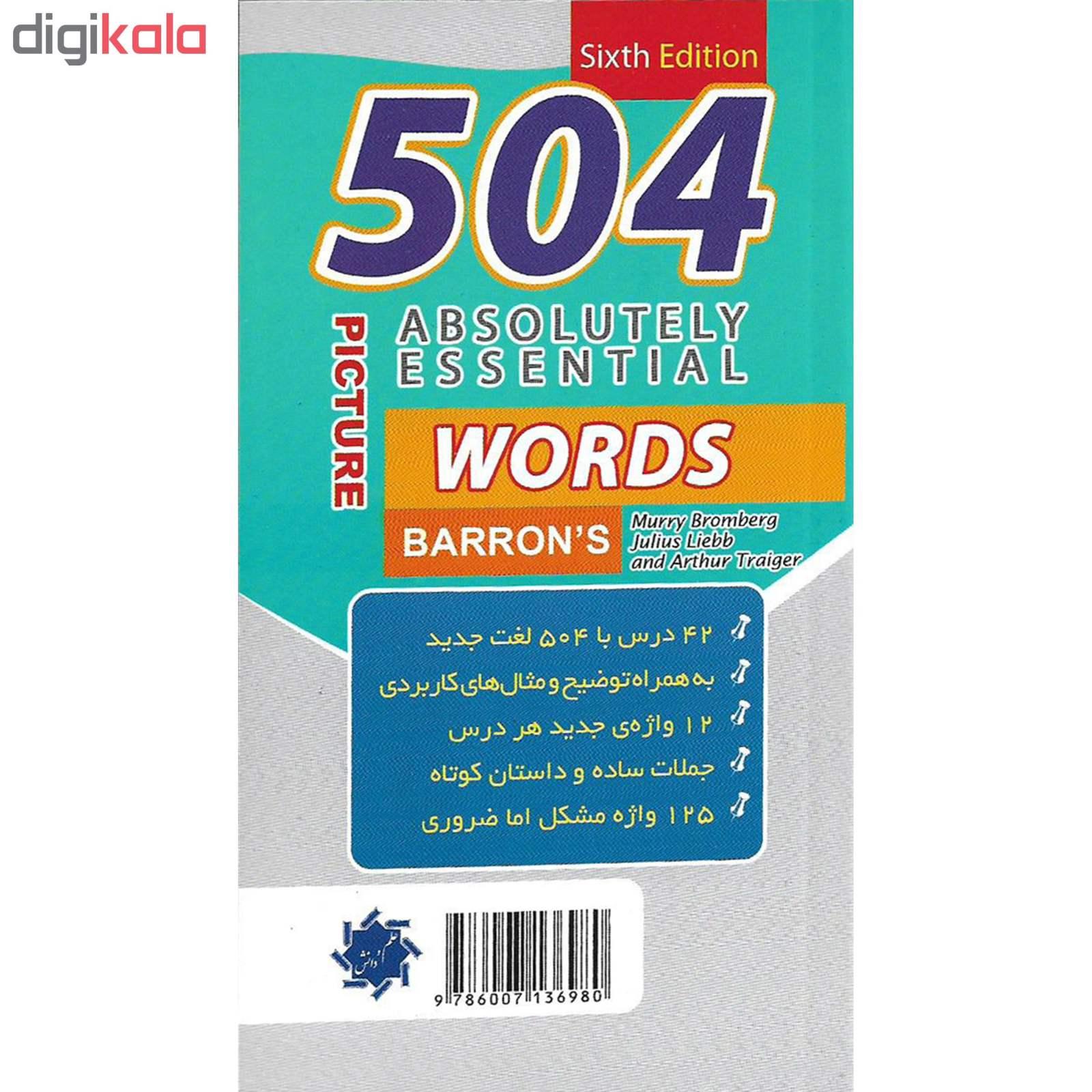 کتاب 504 واژه کاملا ضروری اثر جمعی از نویسندگان نشر علم و دانش main 1 2