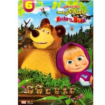 انیمیشن برگزیده های ماشا و خرسه 6 اثر داویو لوئیز