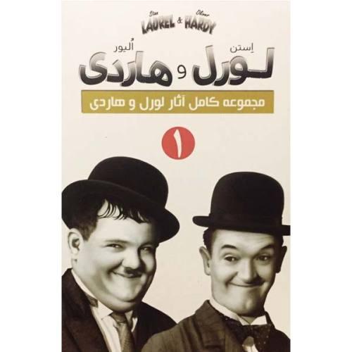 فیلم سینمایی مجموعه کامل آثار لورل و هاردی 1 اثر چارچلی چیس