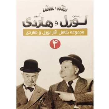 فیلم سینمایی مجموعه کامل آثار لورل و هاردی 4 اثر چارچلی چیس