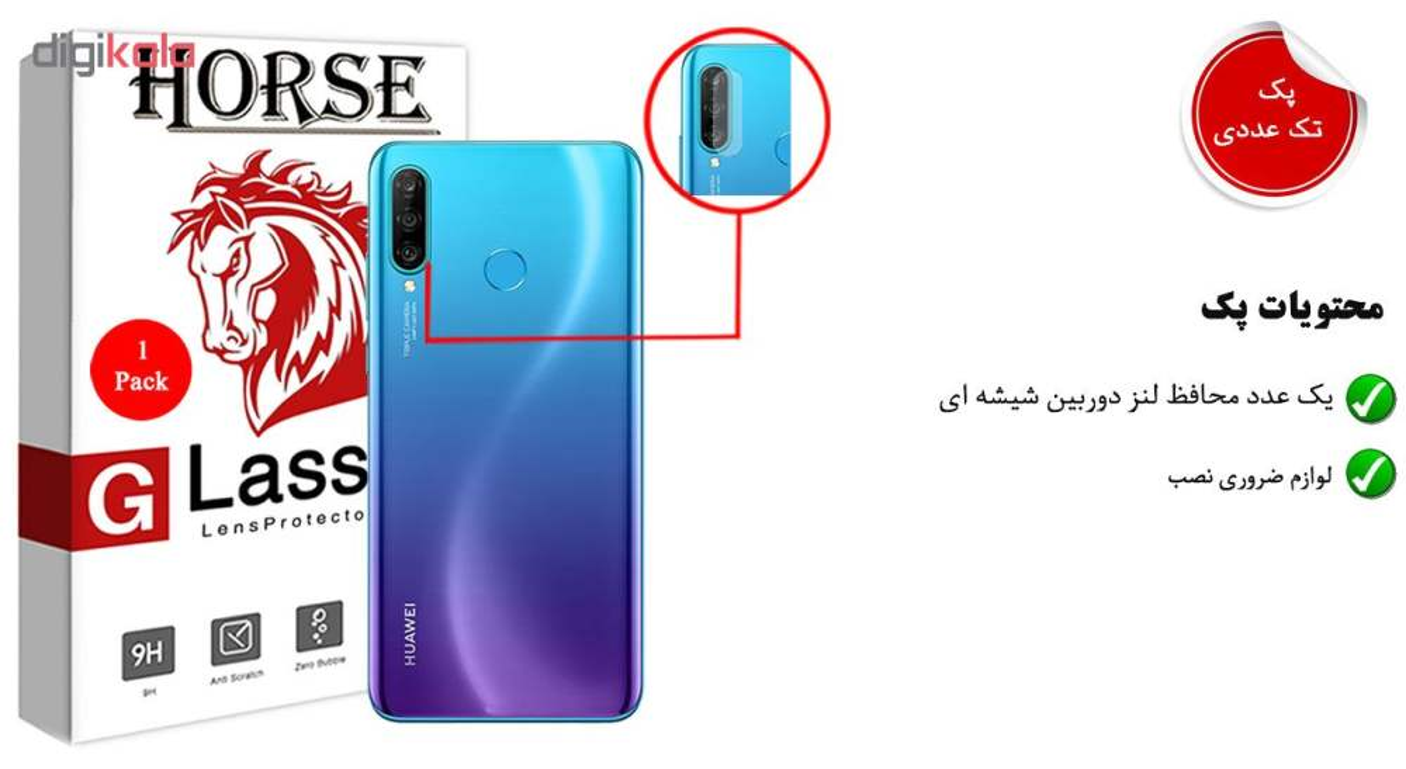 محافظ لنز دوربین هورس مدل UTF مناسب برای گوشی موبایل هوآوی P30 lite / nova 4e main 1 1