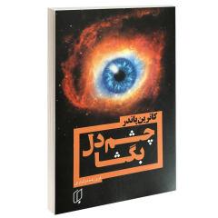 کتاب چشم دل بگشا اثر کاترین پاندر نشر باران خرد