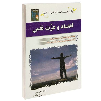 کتاب اعتماد و عزّت نفس اثر نیکی هاوس هولد انتشارات الماس پارسیان