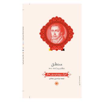 کتاب منطق  نظام ینا  1804-1805 اثر گئورک ویلهلم فریدریش هگل انتشارات حکمت