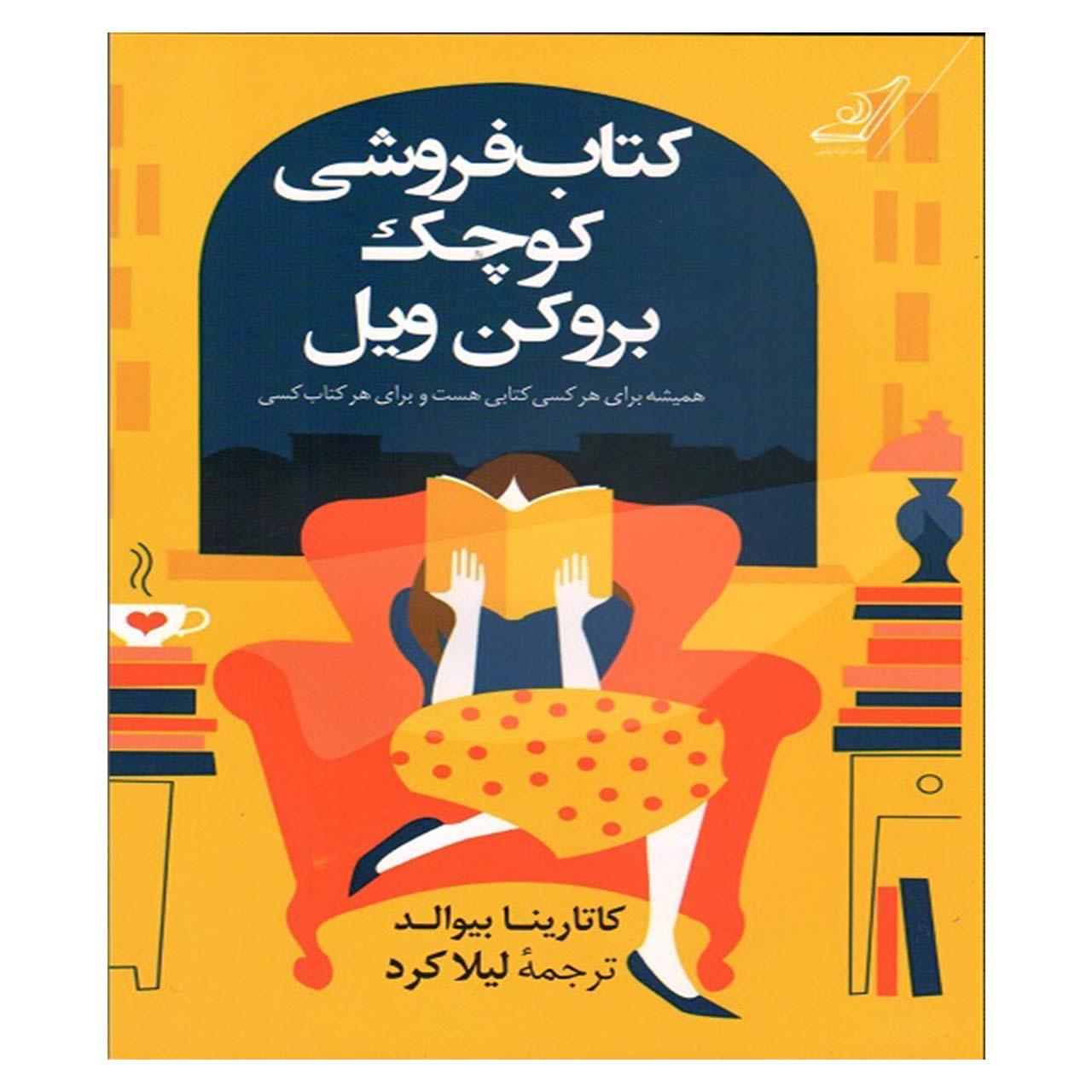 خرید                      کتاب کتاب فروشی کوچک بروکن ویل اثر کاتارینا بیوالد انتشارات کتاب کوله پشتی