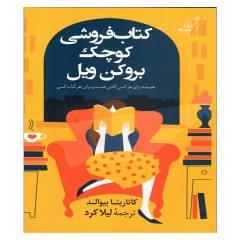 کتاب کتاب فروشی کوچک بروکن ویل اثر کاتارینا بیوالد انتشارات کتاب کوله پشتی