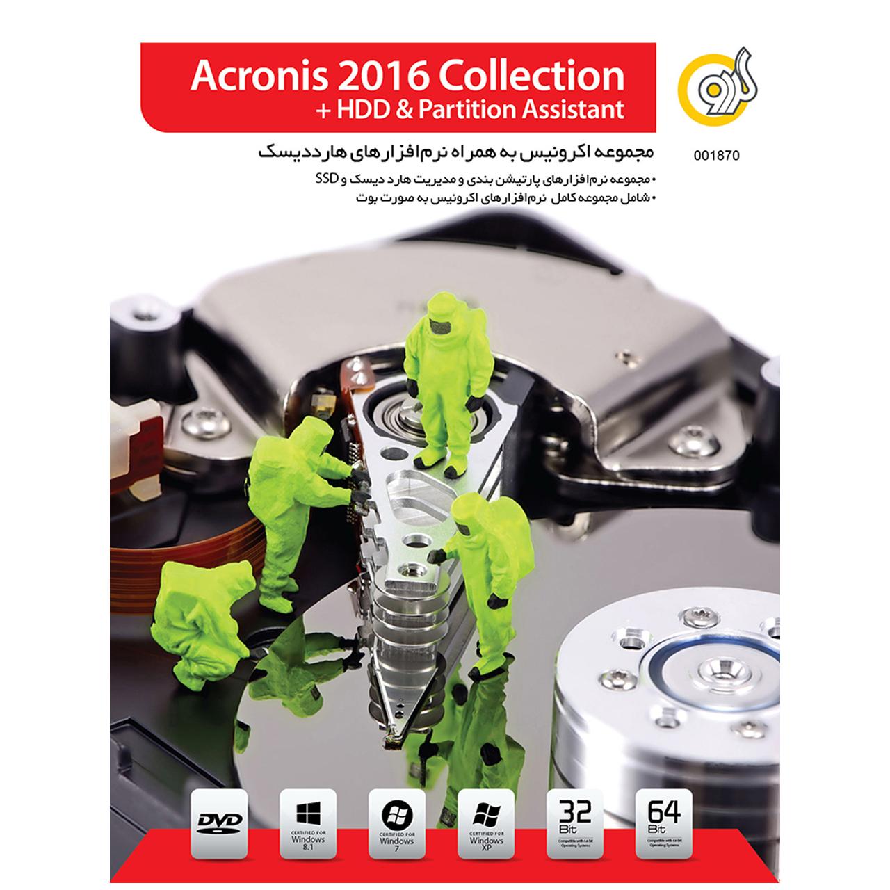 نرم افزار گردو  Acronis 2016 Collection + HDD and Partition Assistant