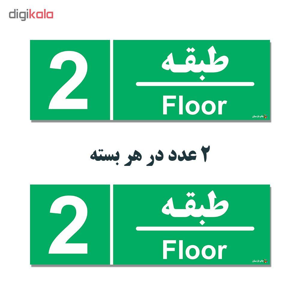 برچسب چاپ پارسیان طرح طبقه دوم بسته 2 عددی