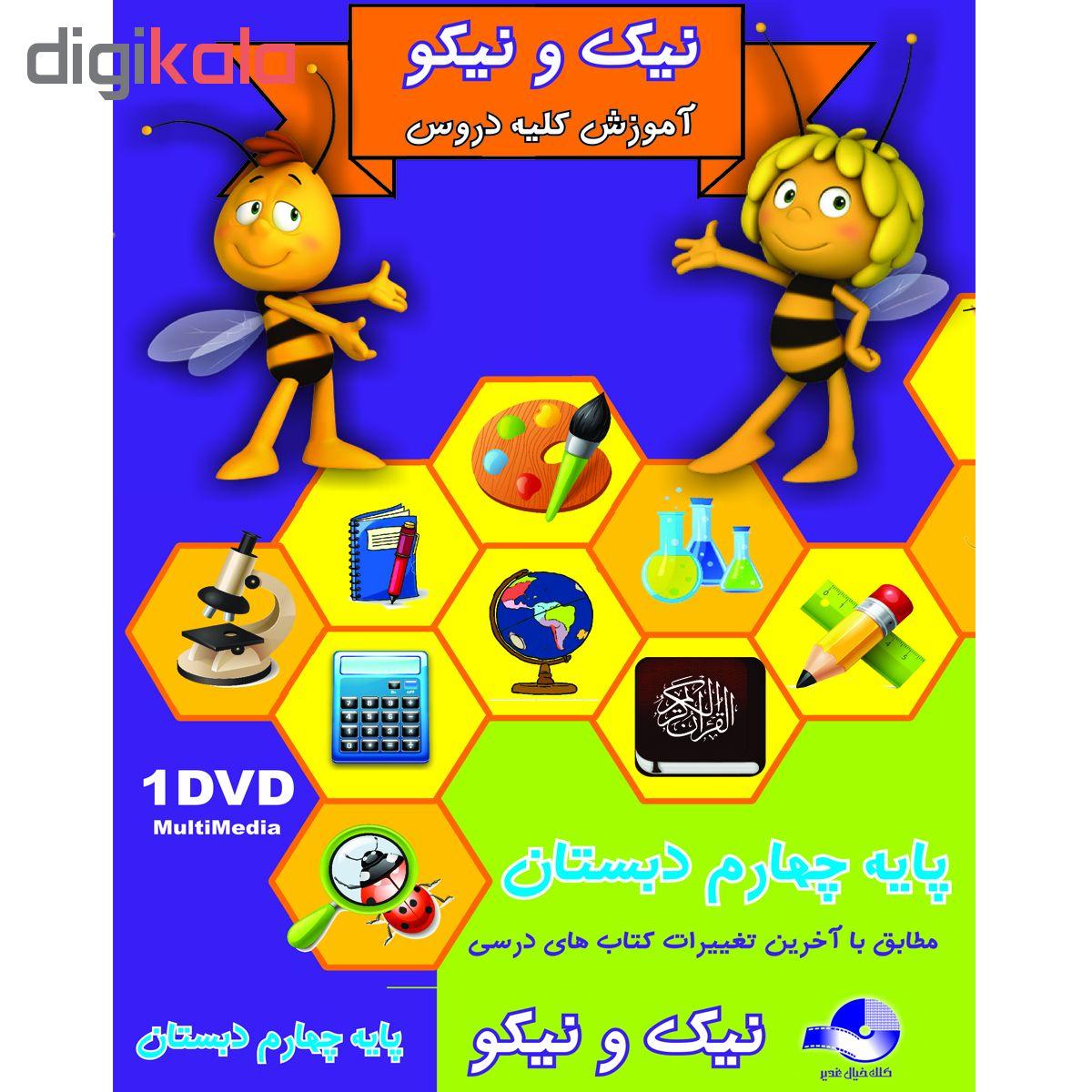 نرم افزار کمک آموزشی نیک و نیکو پایه چهارم دبستان نشر کلک خیال غدیر