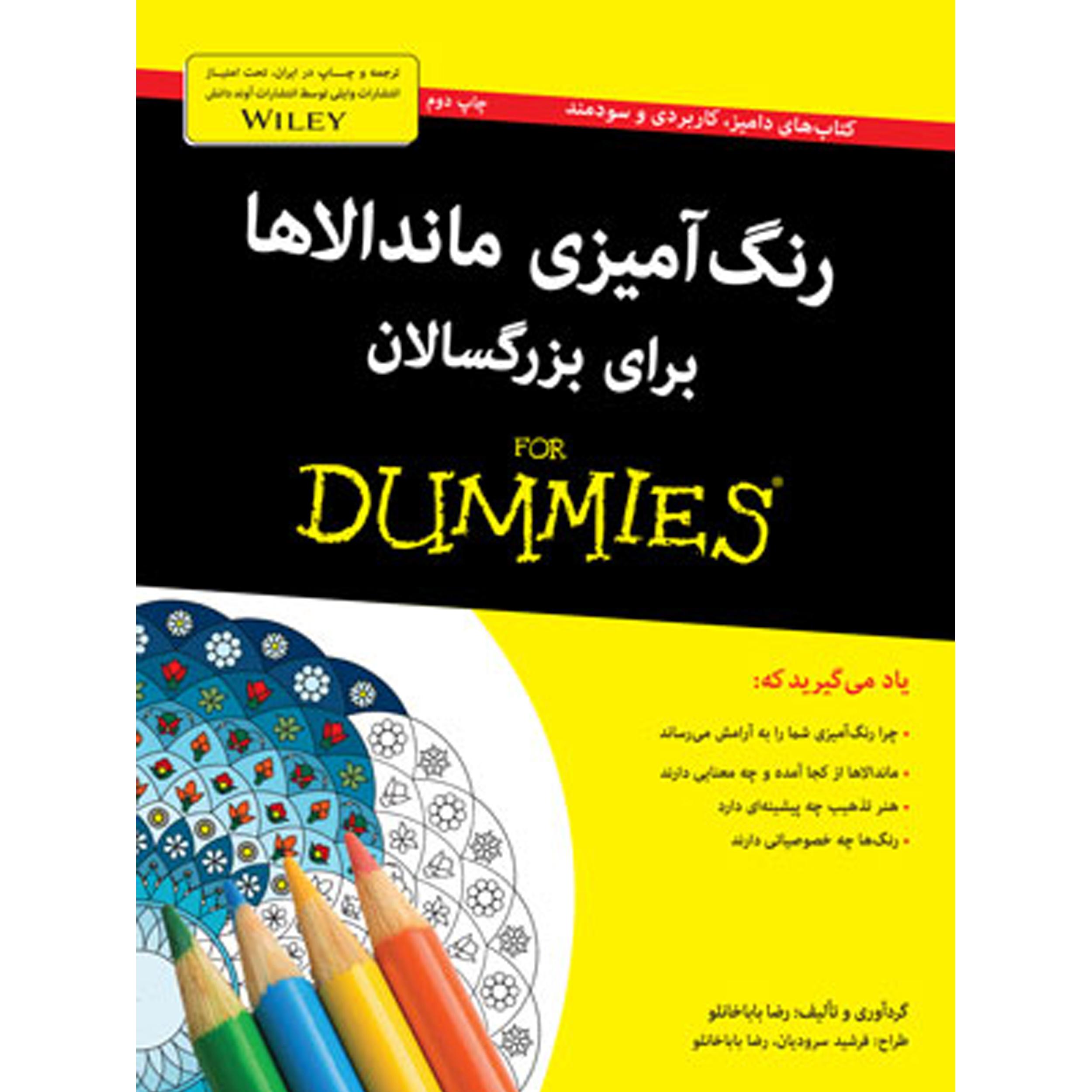 کتاب رنگ آمیزی ماندالاها برای بزرگسالان for dummies اثر رضا باباخانلو انتشارات آوند دانش