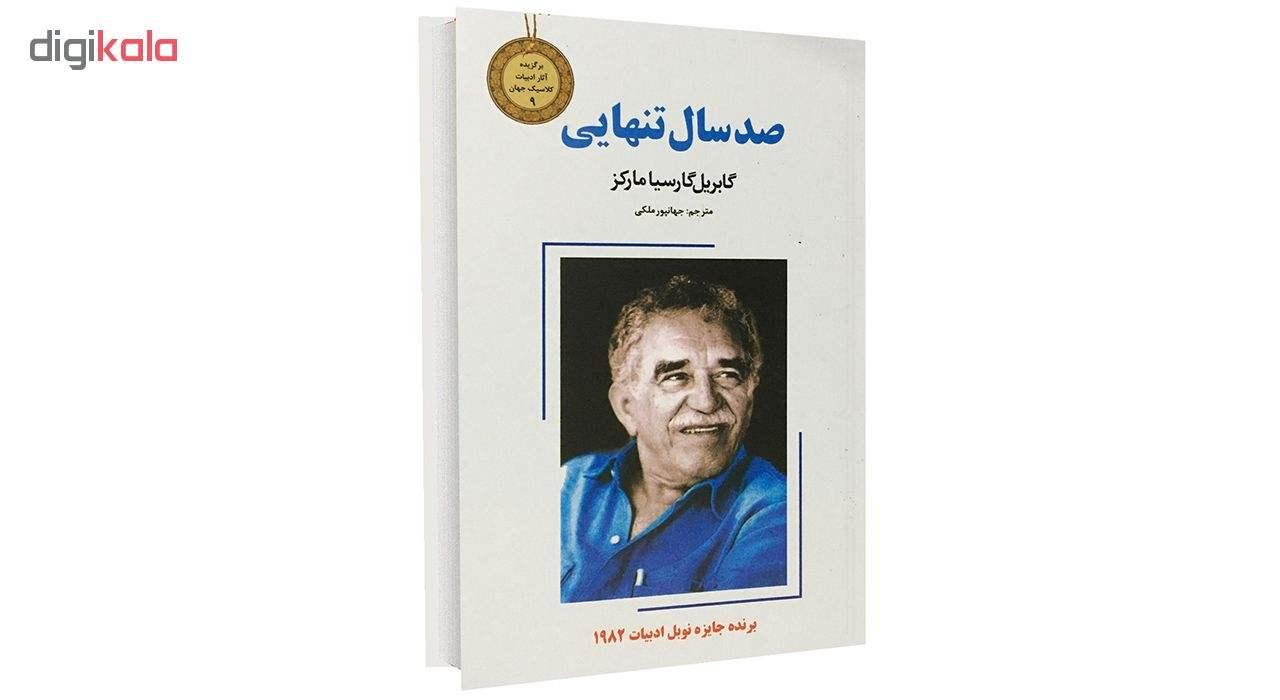 کتاب صد سال تنهایی اثر گابریل گارسیا مارکز نشر نیک فرجام thumb 1