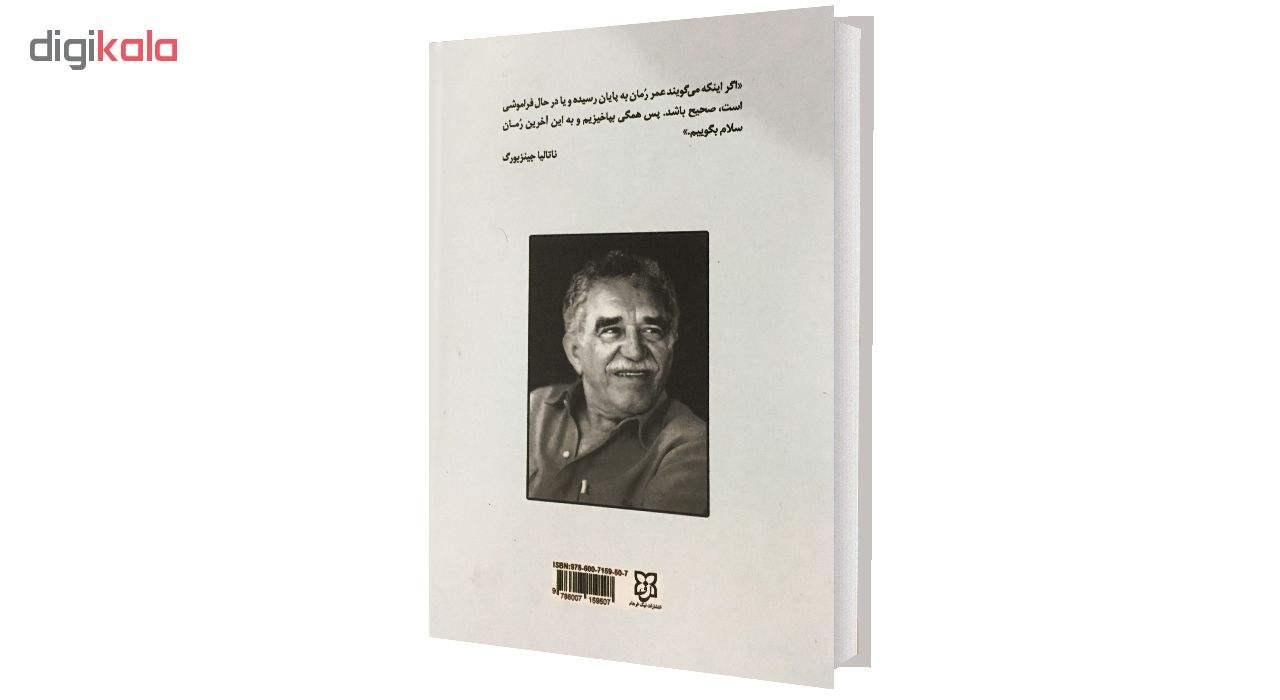 کتاب صد سال تنهایی اثر گابریل گارسیا مارکز نشر نیک فرجام main 1 2