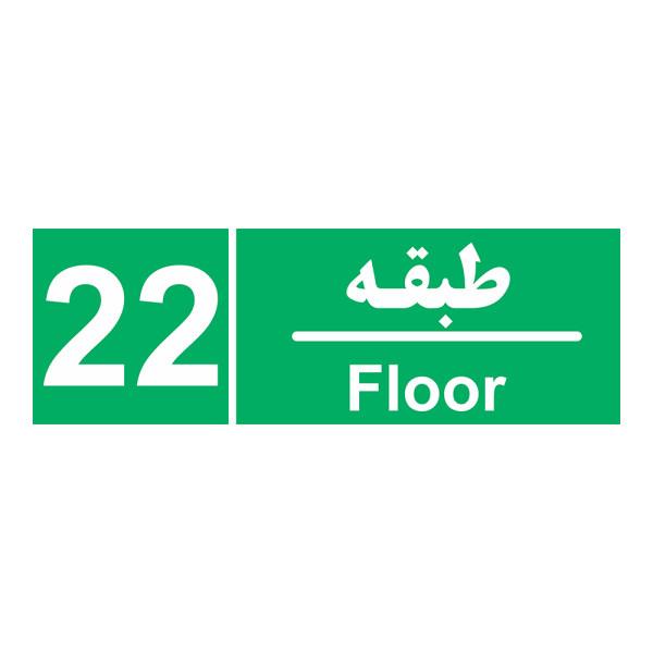 تابلو چاپ پارسیان طرح طبقه بیست و دوم