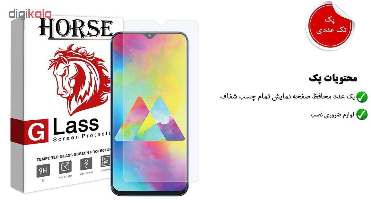محافظ صفحه نمایش هورس مدل UCC مناسب برای گوشی موبایل سامسونگ Galaxy M20 main 1 1