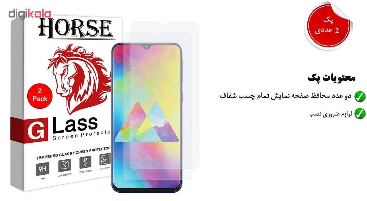محافظ صفحه نمایش هورس مدل UCC مناسب برای گوشی موبایل سامسونگ Galaxy M20 بسته دو عددی main 1 1