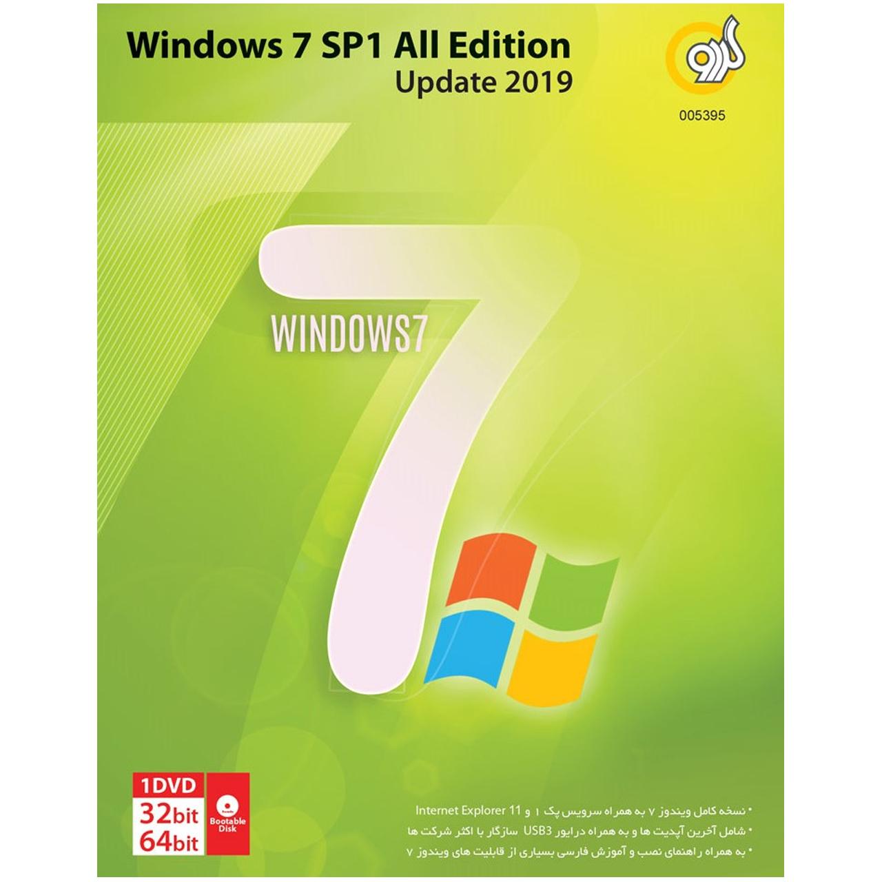 سیستم عامل گردو Windows 7 SP1 All Edition Update 2019