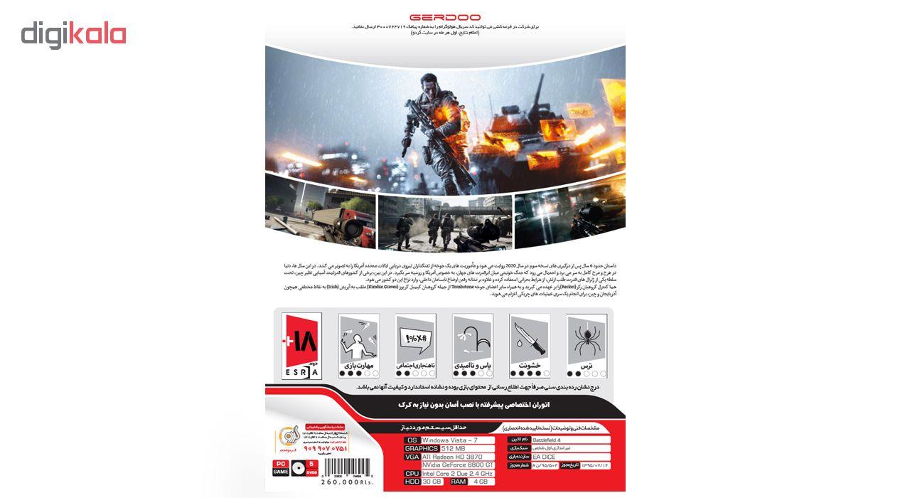 خرید اینترنتی بازی گردو Battlefield 4 مخصوص PC اورجینال