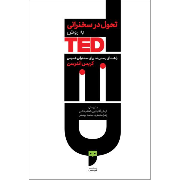 کتاب تحول در سخنرانی به روش تد اثر کریس اندرسن نشر هومیس
