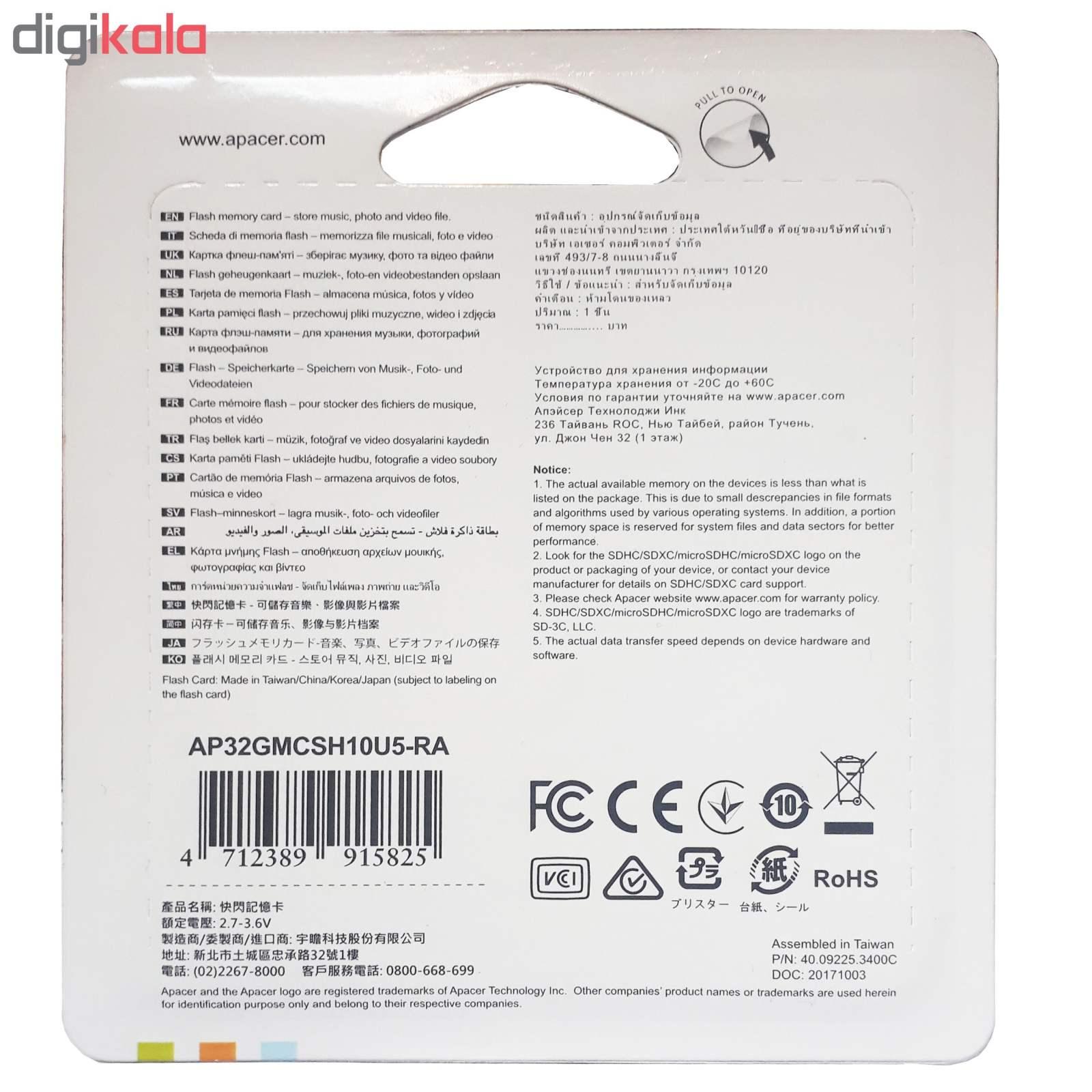 کارت حافظه microSDHC اپیسر مدل AP32G کلاس 10 استاندارد  UHS-I U1 سرعت 85MBps ظرفیت 32 گیگابایت main 1 2