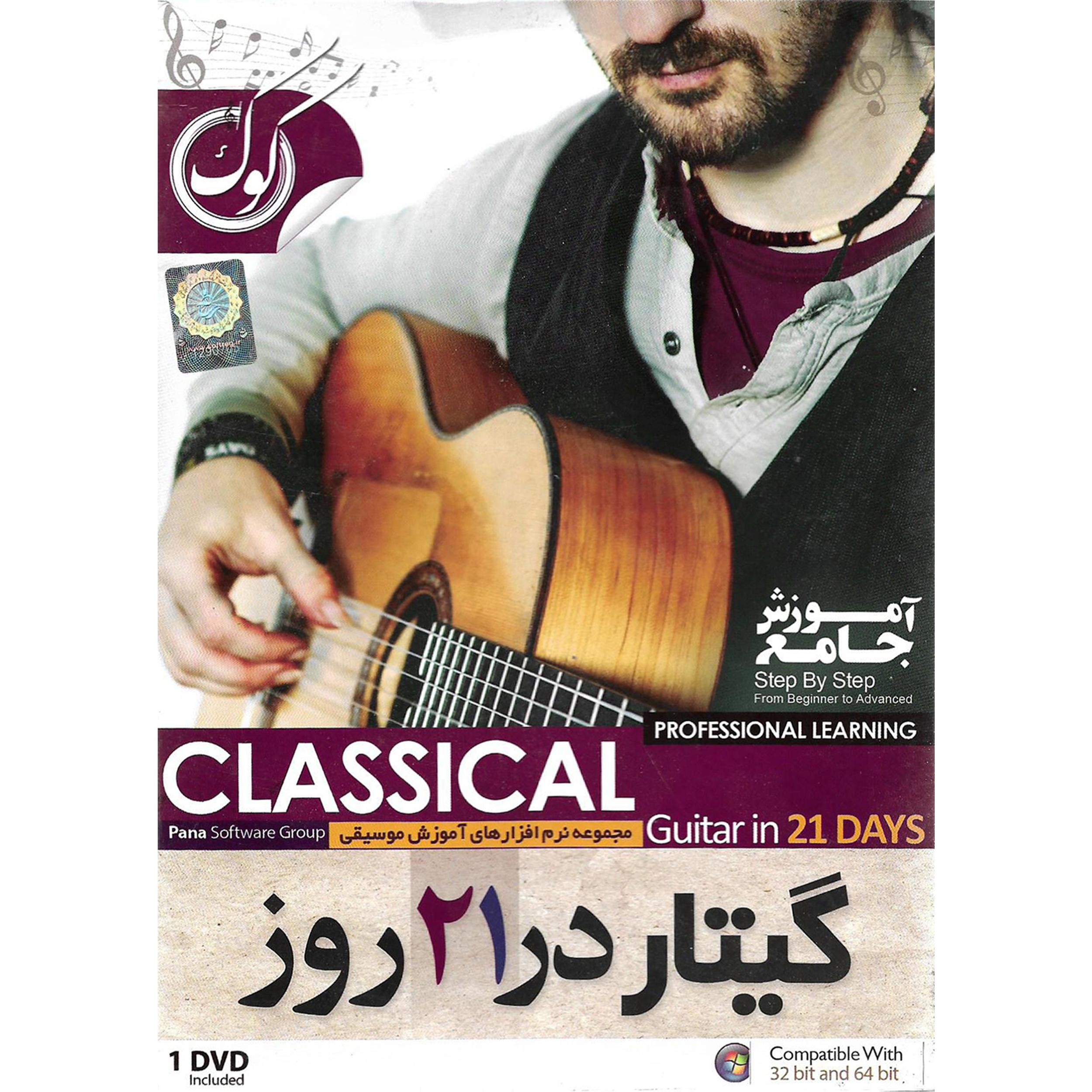 نرم افزار آموزش گیتار کلاسیک در 21 روز نشر پاناپرداز آریا