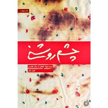 کتاب چشم روشنی اثر کوثر لک انتشارات شهید کاظمی
