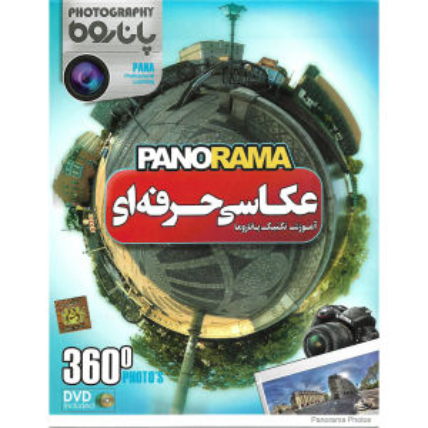 نرم افزار آموزش عکاسی حرفه ای PANORAMA نشر پاناپرداز