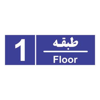برچسب چاپ پارسیان طرح شماره طبقه اول