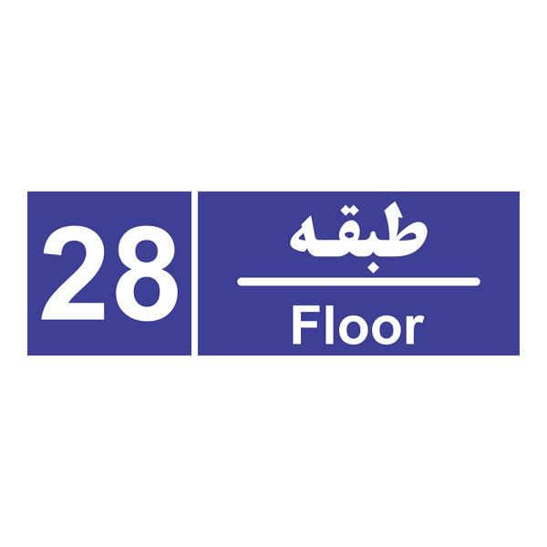 برچسب چاپ پارسیان طرح شماره طبقه بیست و هشتم